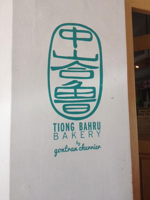 Gontran Cherrier bakery logo