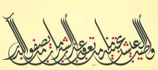restaurant review Al Waha Lebanese script