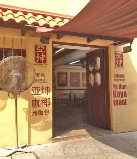 kaya toast cafe