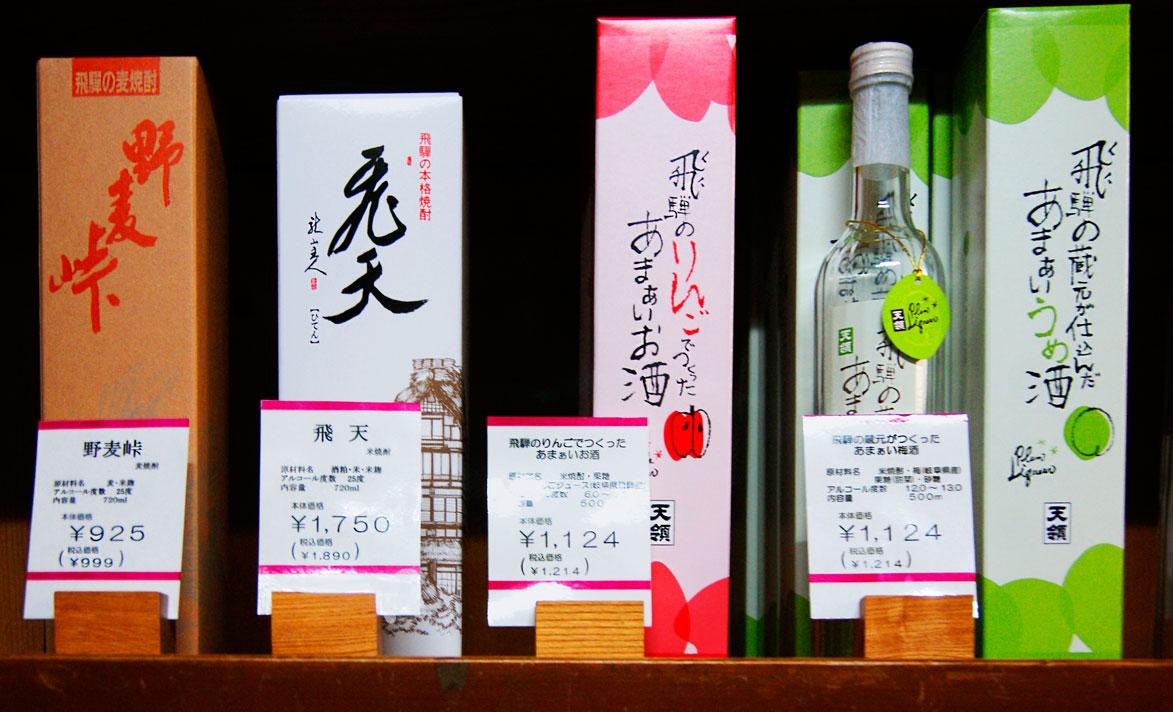 Japan tour bottles