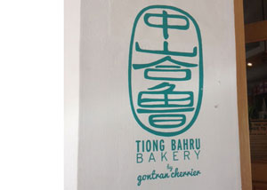 Tiong Bahru Bakery by Gontran Cherrier, Singapore – review