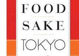 Food Sake Tokyo by Yukari Sakamoto – travel guide review